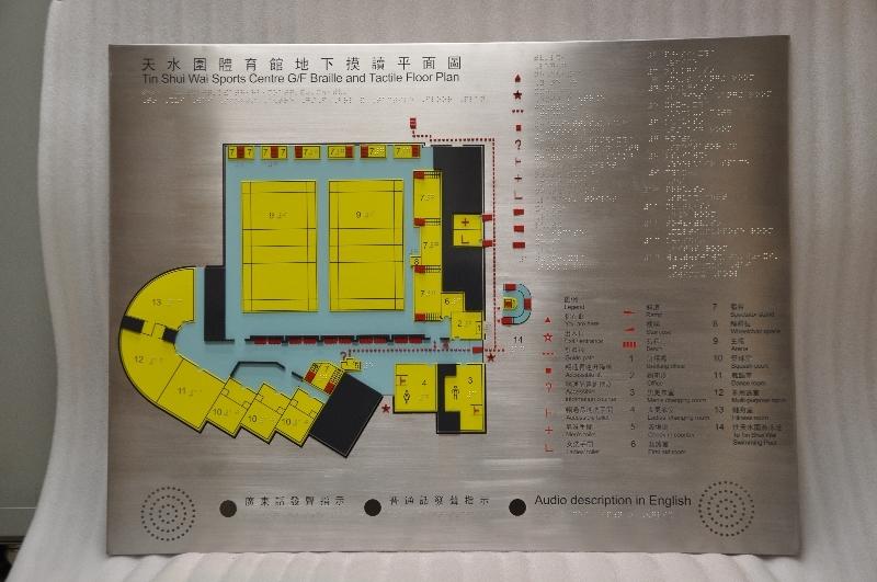 Braille And Tactile Floor Plan Amp Audible System 高立信有限公司